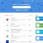 世界中の API を検索/利用できる Rakuten RapidAPI