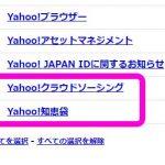 Yahoo のおすすめ情報メールが勝手に追加され有効になる問題の対処方法