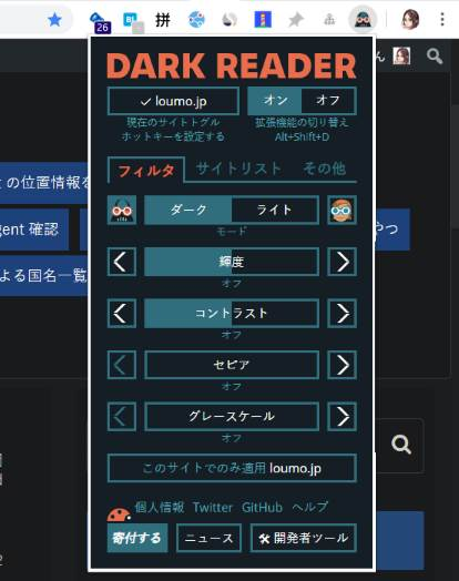 android chrome ダーク モード